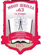 МБОУ Школа № 63